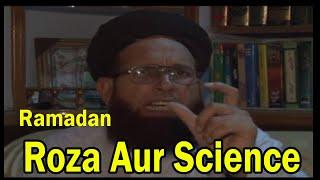 Roza Aur Science | Ramadan | Islam | HD Video
