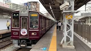 阪急8000系30周年記念列車 臨時急行(馬急)梅田ゆき