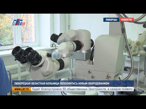 Люберецкая областная больница пополнилась новым оборудованием