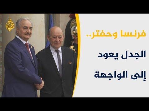 الخارجية الفرنسية: الفرنسيون الذين أوقفوا بتونس ليسوا عملاء مخابرات  - نشر قبل 2 ساعة