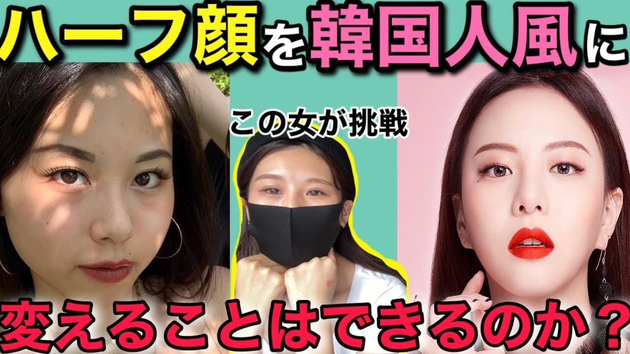 【視聴者改造企画⑤】 ハーフ顔女子をメイクで韓国風に変身させられるのか? / イメチェン / 韓国メイクしたら韓国アイドルに激似でした