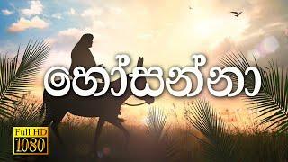 Sinhala Geethika - Hosanna