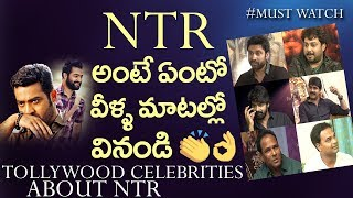 Tollywood Celebrities about Jr NTR | #NTR | Celebrities Comments on JrNTR  | Film Jalsa