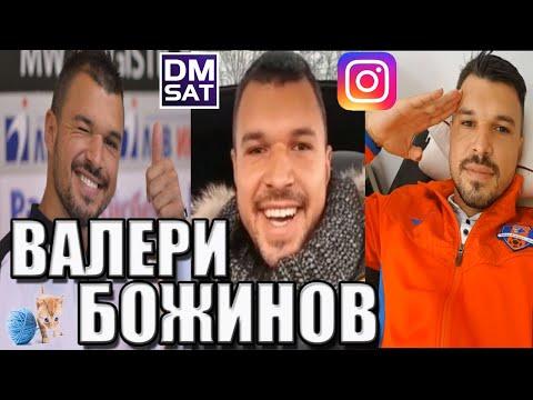 Валери Божинов -