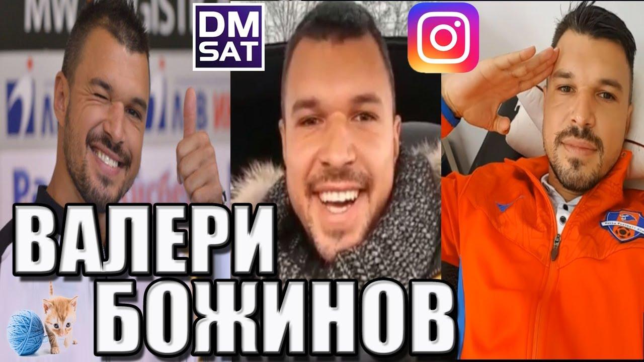 Валери Божинов - Компилация (100% СМЯХ)