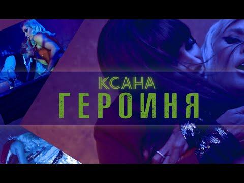 Смотреть клип Ксана - Героиня