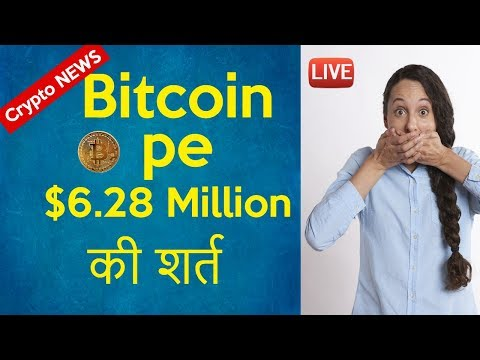 Crypto NEWS - Bitcoin Price Pe Lagi $6.28 Million Ki Bet !!!