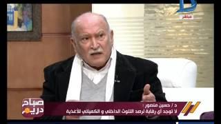 صباح دريم|الحوار الكامل للدكتور حسين منصور رئيس وحدة إنشاء الهيئة القومية لسلامة الغذاء