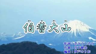 新曲『伯耆大山』朝花美穂 カラオケ 2018年5月9日発売