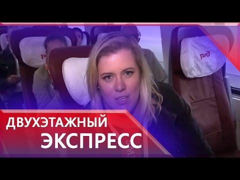 Двухэтажный экспресс Москва — Воронеж отправился в первый рейс