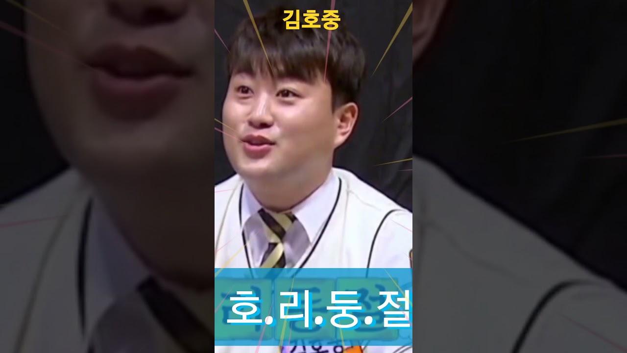 놀란 호토끼 사투리 작렬! #쇼츠 #김호중 #kimhojoong|트로트닷컴