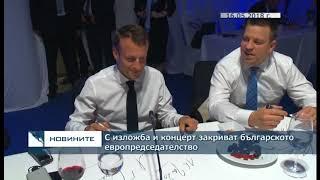 С изложба и концерт закриват българското европредседателство