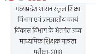 shikshak bharthi pariksha mp peb vyapam child development class 21 Feb 01
