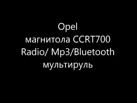 Opel магнитола CCRT700 Radio/Mp3/ управление на руле.