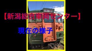 【新潟総合車両センター】現在の様子 thumbnail