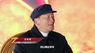 《老兵你好》 20200127 春节特别节目 革命摇篮井冈山——红色沃土 军迷天下