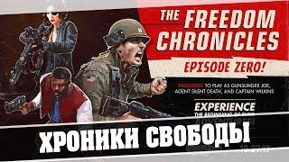 Wolfenstein II The New Colossus - Хроники Свободы 1