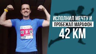 Как пробежать марафон новичку. Пробежал 42 км и выполнил свою цель.