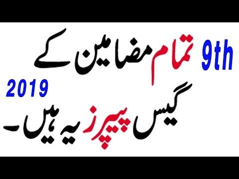 Guess Papers For 9th Class 2019   English   Math   Physics   Biology 9th Class Exams Paper 2019