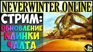 NEVERWINTER ONLINE - Клинки Чалта