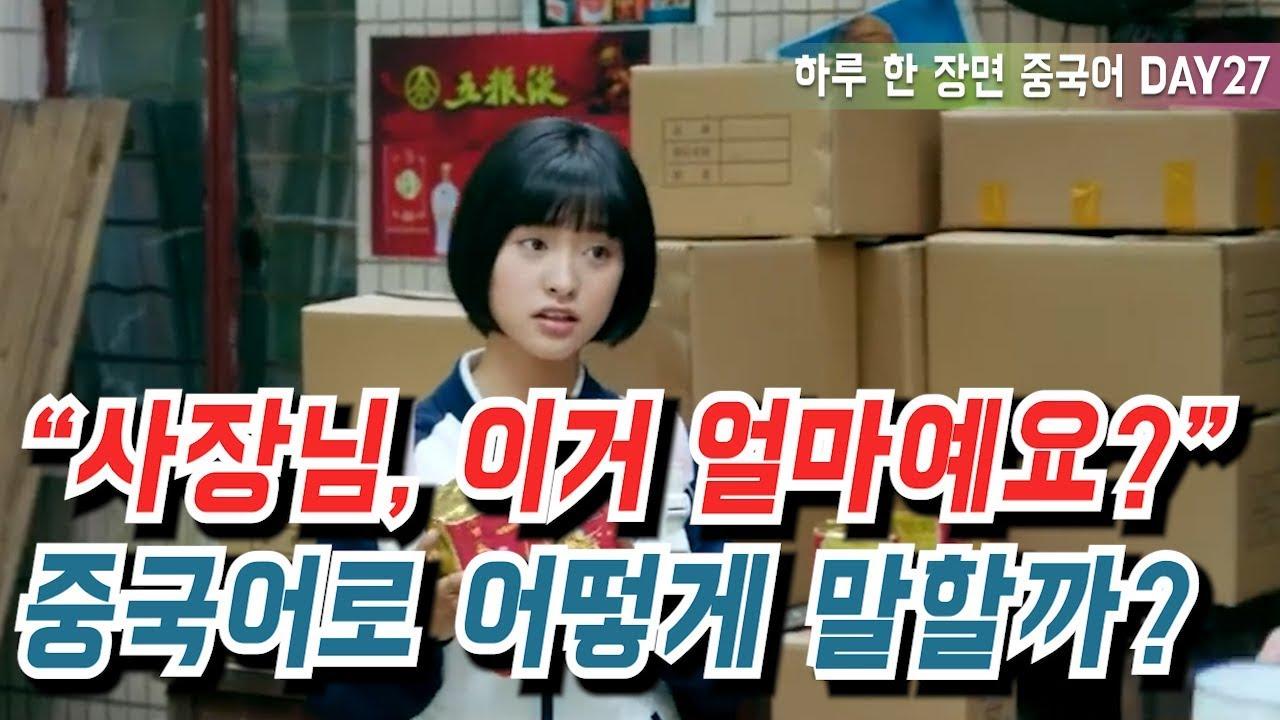 드라마 '치아문단순적소미호'로 배우는 하루 한 장면 중국어 DAY27 - 사장님 이거 얼마예요?(시즌2버전 재업로드)