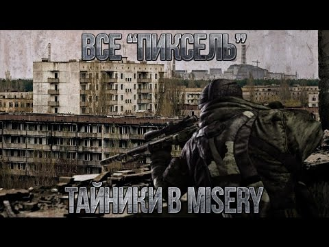 S.T.A.L.K.E.R. Misery - Все