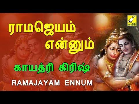 Rama Jayam Ennum || Varam Tharum Sri Anjaneya || Anjaneyar Songs || Vijay Musicals