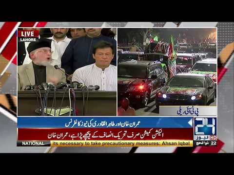 Imran Khan and Tahir-ul-Qadri media briefing at Lahore | 14 September 2017 | 24 News HD