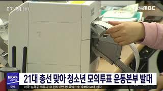 청소년모의투표 운동본부 활동 / 안동MBC
