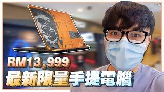 【小贵#3】RM13,999 最新限量手提電腦