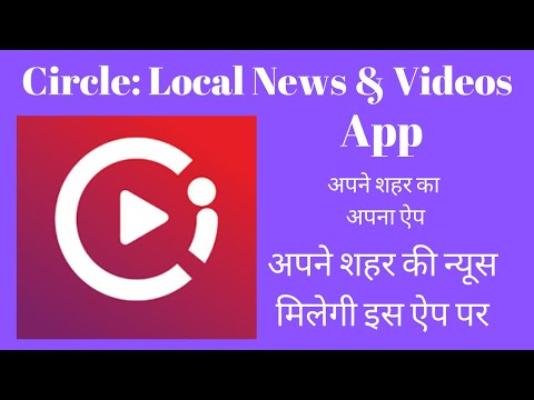 Circle App Kya Hai, Circle App Ke Faayde, Circle App Download, Circle App Review