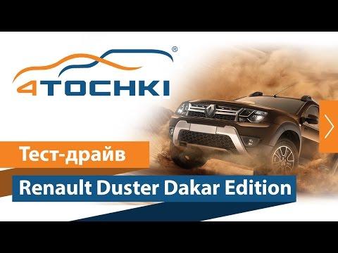 Тест-драйв Renault Duster Dakar Edition