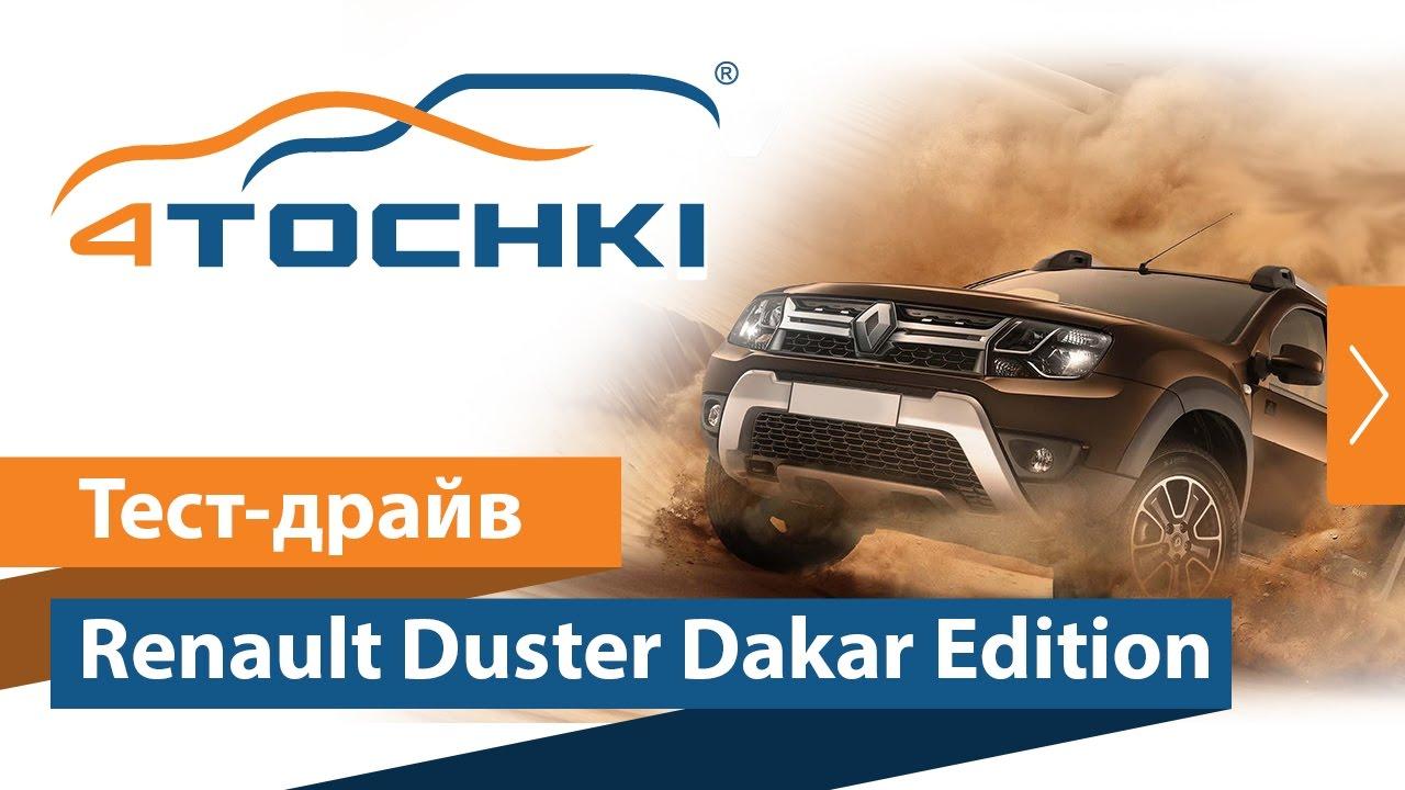 Тест-драйв Renault Duster Dakar Edition на 4 точки. Шины и диски 4точки - Wheels & Tyres