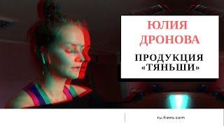 Продукция «Тяньши». Юлия Дронова