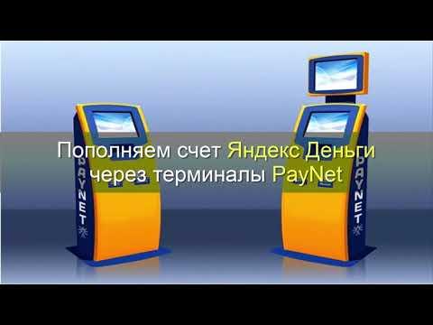 СНГ - Как пополнить Яндекс Деньги кошелек в Терминалы по СНГ.