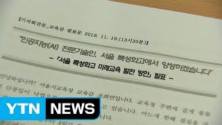 서울에 '인공지능(AI)·빅데이터 고교' 10곳 생긴다…