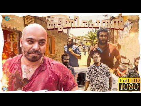 Kuthirapavan | Malayalam Short Film With English Subtitles | Christo George Varghese | Official
