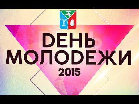Лосино-Петровский, день молодёжи 2015