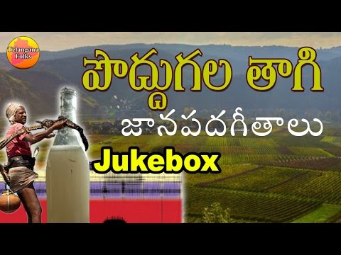 Poddugala Thagudu | Telangana Folk Songs Jukebox | Janapada Songs | Telugu Folk Songs