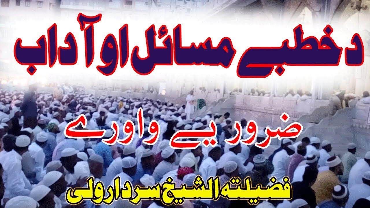 Download Da kaudbe masail ow adab pashto new islamic bayan by sheikh sardar wali