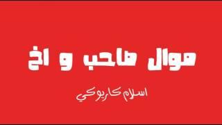 موال صاحب و اخ غناء اسلام كاريوكي توزيع مصطفي ماندو - جديد 2018