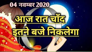 Aaj rat chand kitne baje niklega   aaj chand kitne baje niklega   moon rises time india
