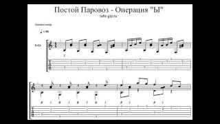 Табы Постой Паровоз из фильма Операция «Ы» - Табулатура для Guitar Pro