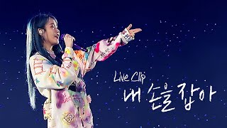 Download [IU] '내 손을 잡아(Hold My Hand)' Live Clip (2019 IU Tour Concert 'Love, poem')