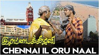 Irattai Kizhavi - Chennaiyil Oru Naal | Episode 5 | Parithabangal