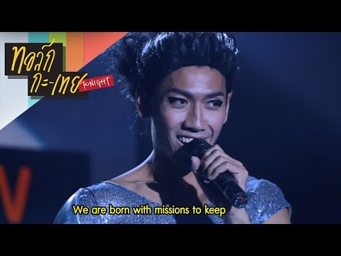 จำได้ไหม Asian games ครั้งที่ 13 ทาทา ยัง ปังมาก!!!