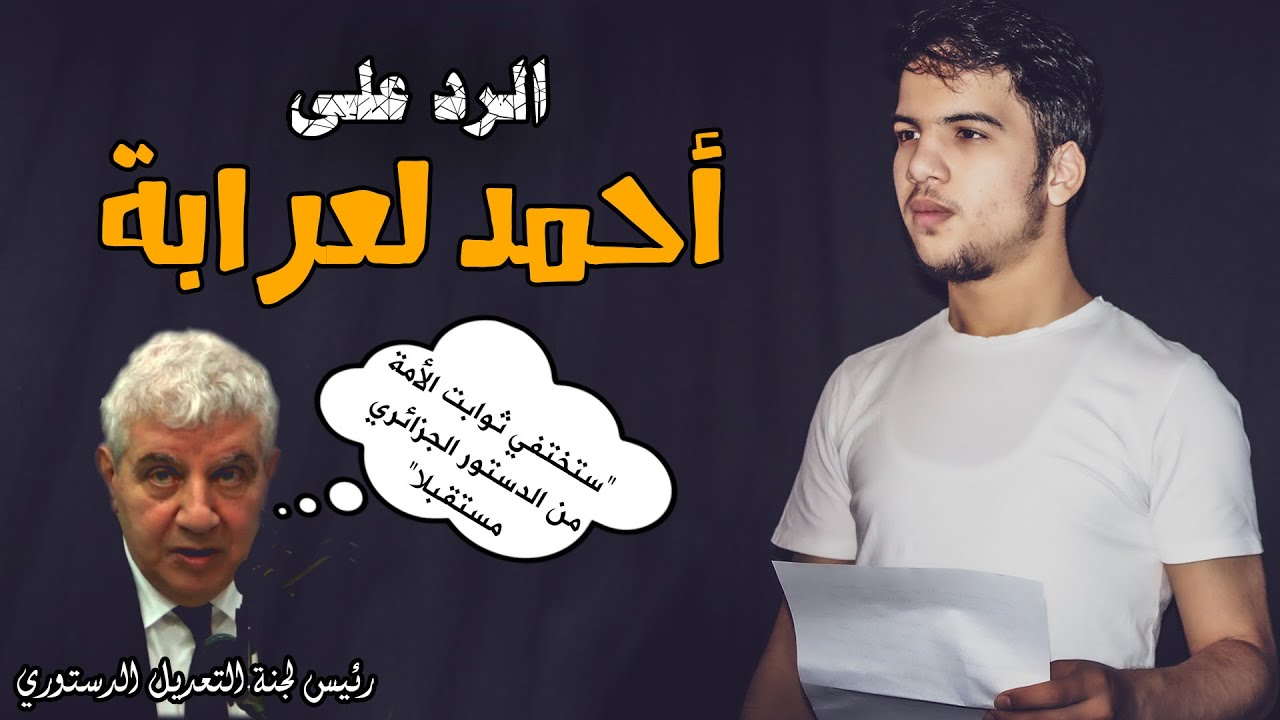 الرد على أحمد لعرابة رئيس لجنة التعديل الدستوري