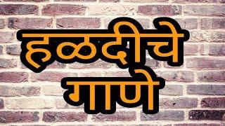 हळदीचे गाणे, lok sahitya, marathi lokgeet, vishnu murkute,balaji munde,folk song,  rajedaheb kadam,