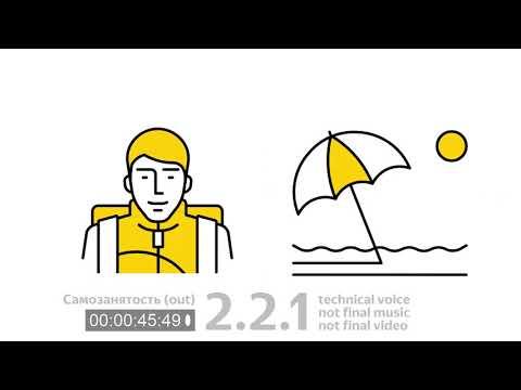 Яндекс.Еда — Инструкция для курьеров: Самозанятость V2.2.1out (не завершено)