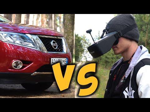 FPV-дрон против Nissan Pathfinder.